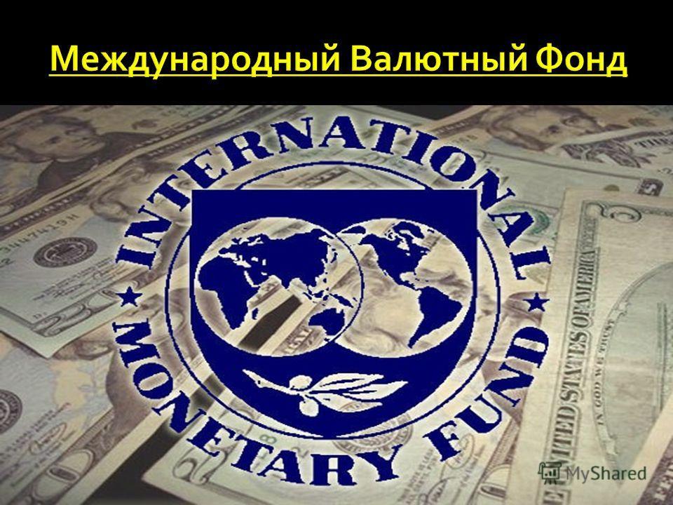 Мвф: функции, задачи, история создания и уставной капитал международного валютного фонда