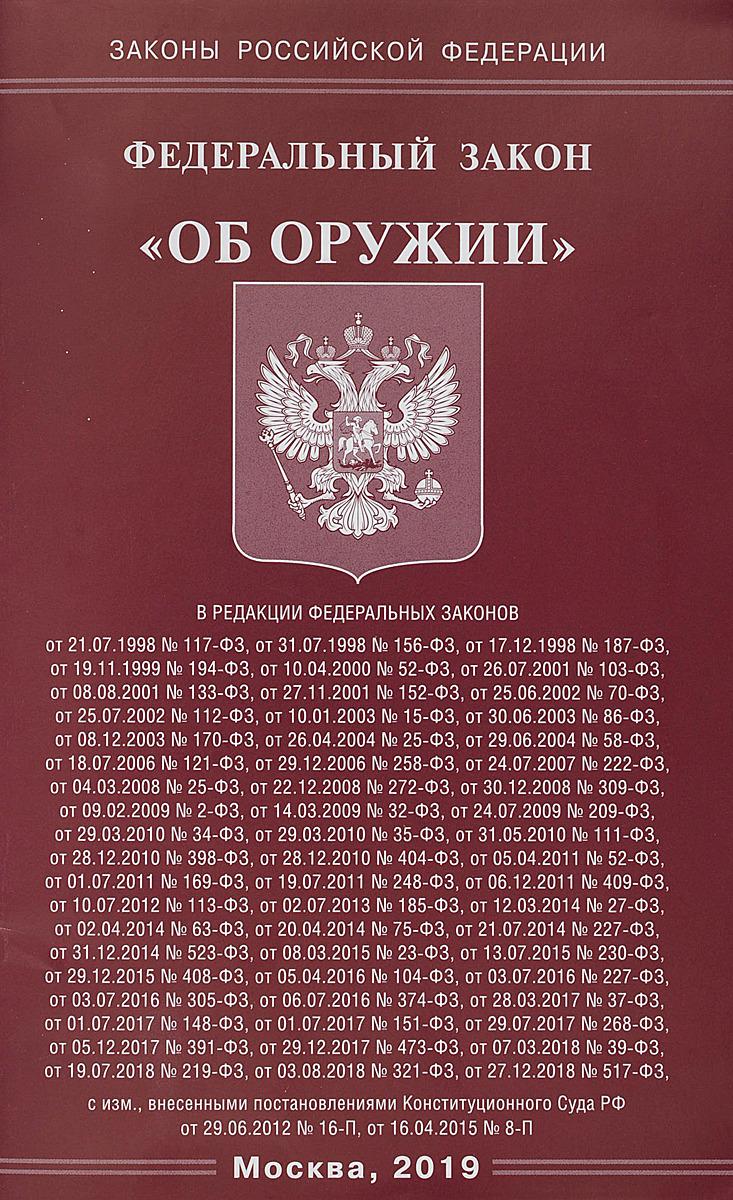 Что такое федеральный закон: определение, особенности и применение :: businessman.ru