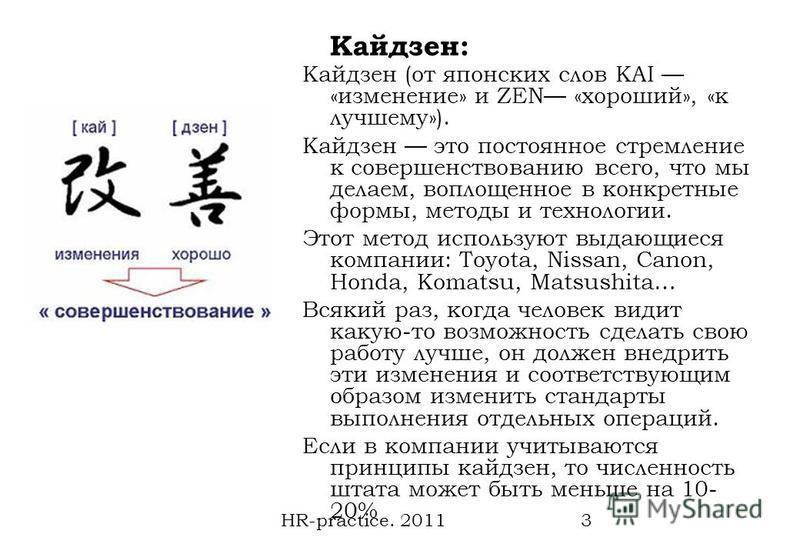 Кайдзен-группа: непрерывные улучшения