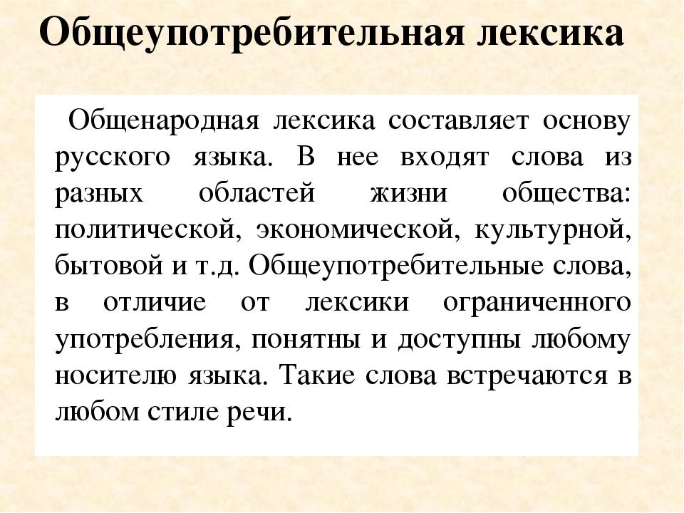 Общеупотребительные слова  - русский язык, уроки