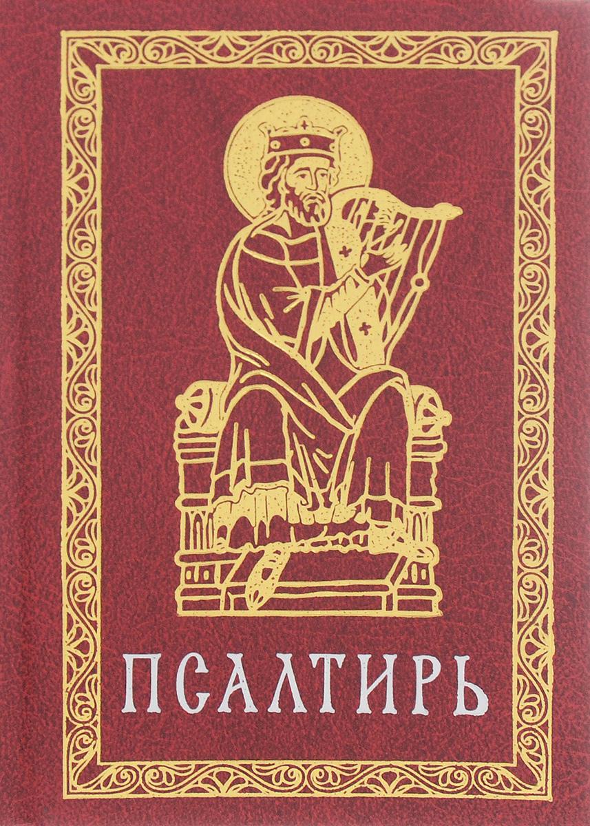 Что такое псалтирь и зачем его читать
