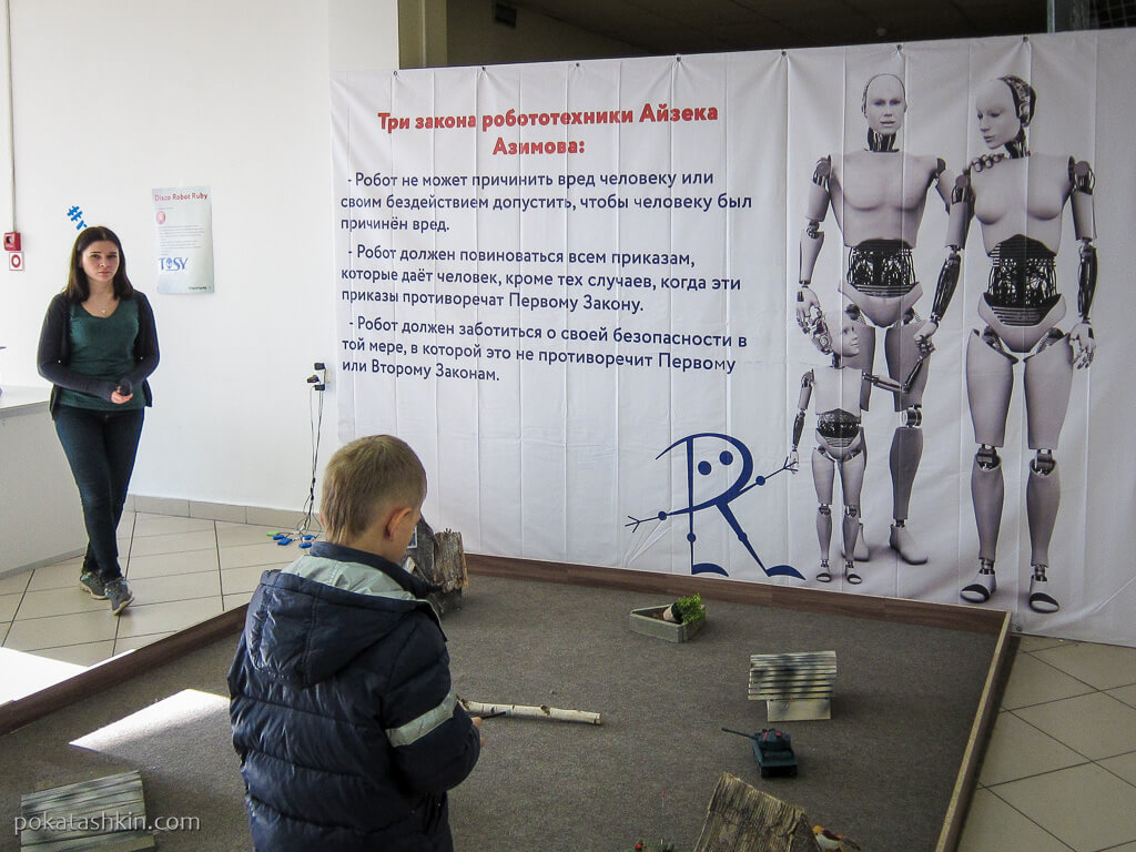 3 закона робототехники