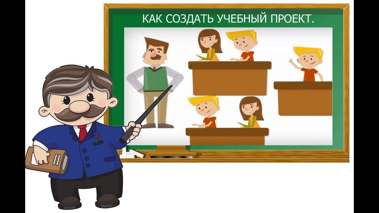 """Презентация на тему: """"что такое проект ? метод проектов. введение основное требование нового фгос - научить школьников учиться : самостоятельно добывать знания ; уметь работать."""". скачать бесплатно и без регистрации."""