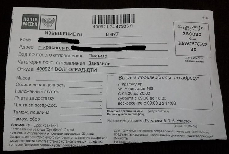 Что такое москва дти в заказном письме судебное – snd-sovety