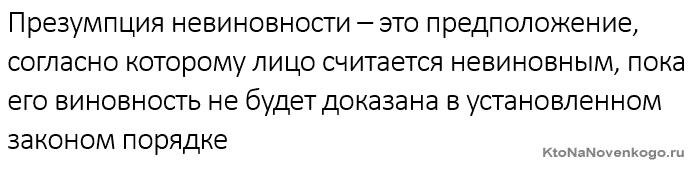 Презумпция невиновности — что это такое и каковы ее принципы | ktonanovenkogo.ru