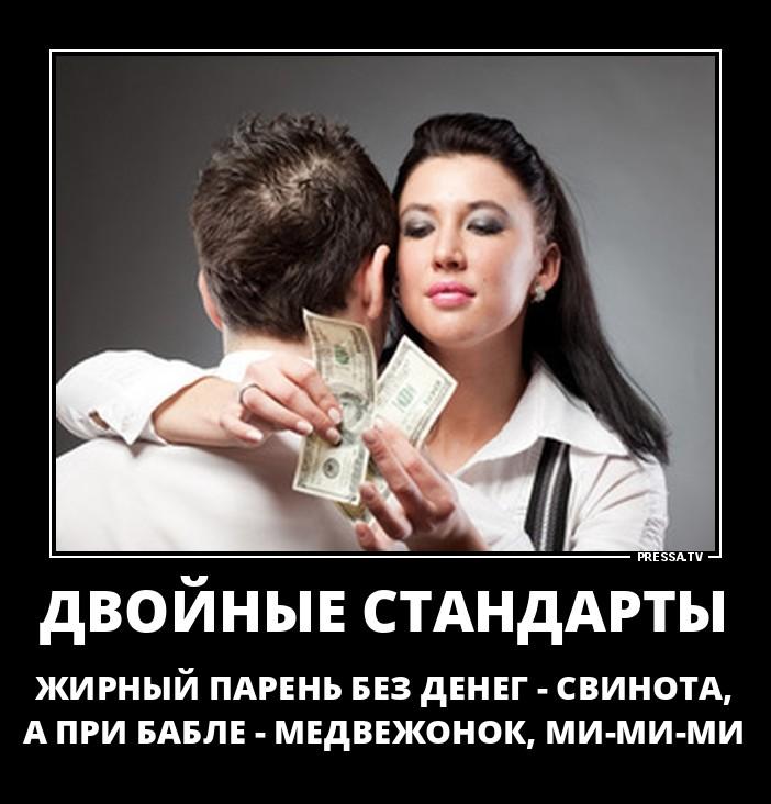 7 раздражающих двойных стандартов, которые плотно засели в нашем обществе   brodude.ru
