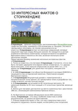 Стоунхендж — википедия. что такое стоунхендж