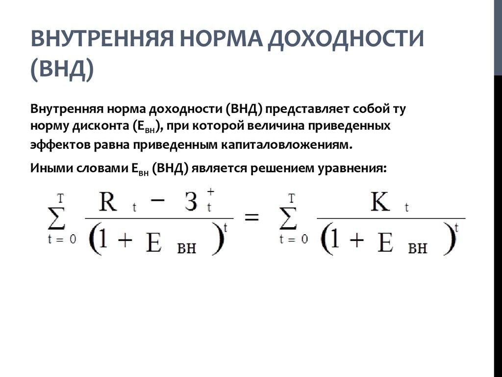 Расчет irr в excel с помощью функций и графика