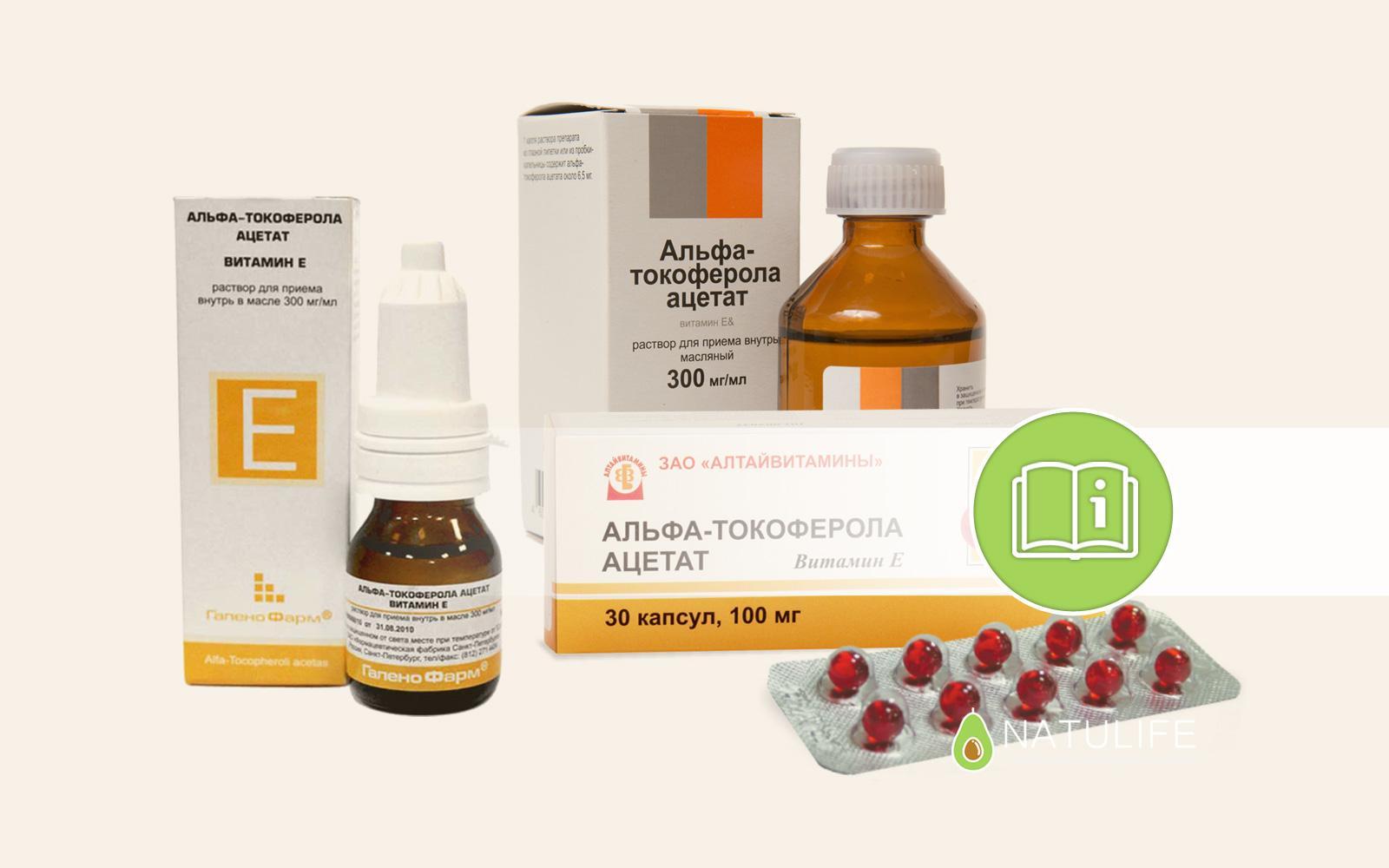 Токоферола альфа ацетат (витамин е) - инструкция по применению для здоровья, лица, волос
