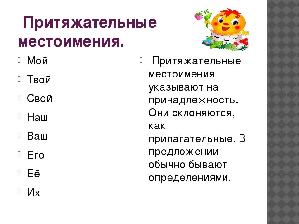 Разряды местоимений в русском языке