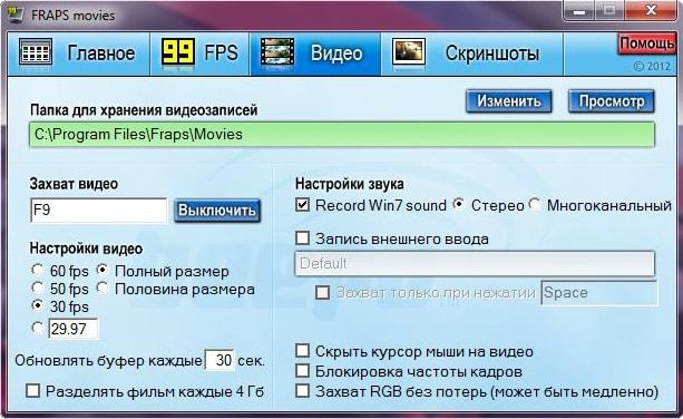 О программе fraps - cadelta.ru