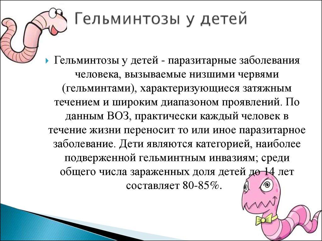 Глисты и другие паразиты в организме человека. симптомы, лечение.