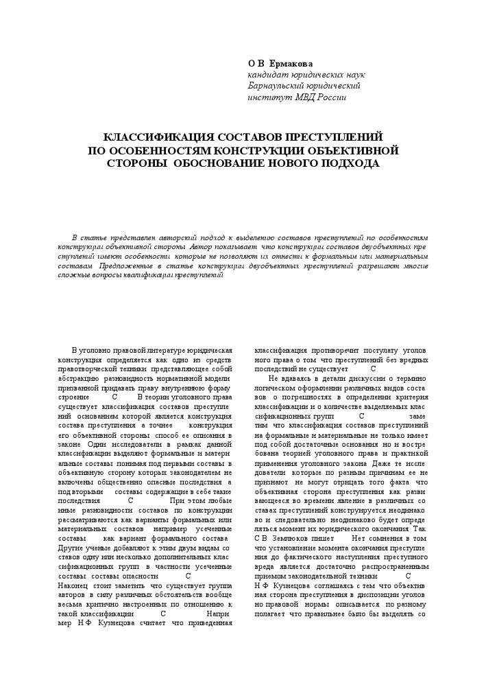 Состав преступления - понятие и структура в уголовном праве