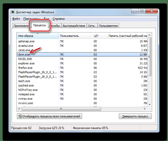 Что такое dwm.exe? как исправить связанные с ним ошибки? [решено]