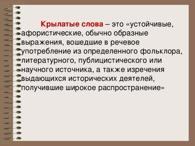 Что такое крылатые выражения и афоризмы? :: syl.ru