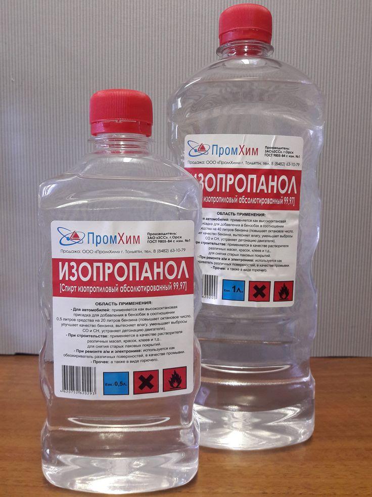 Изопропиловый спирт – применение в быту, где продается и чем опасен