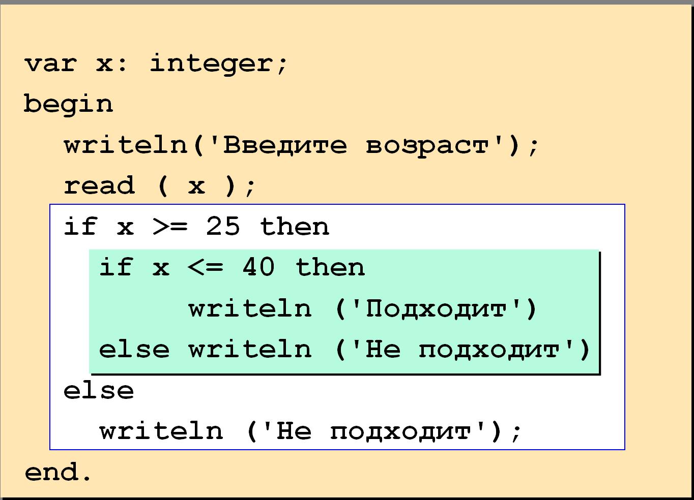 Python 3: условный оператор if, составные условия