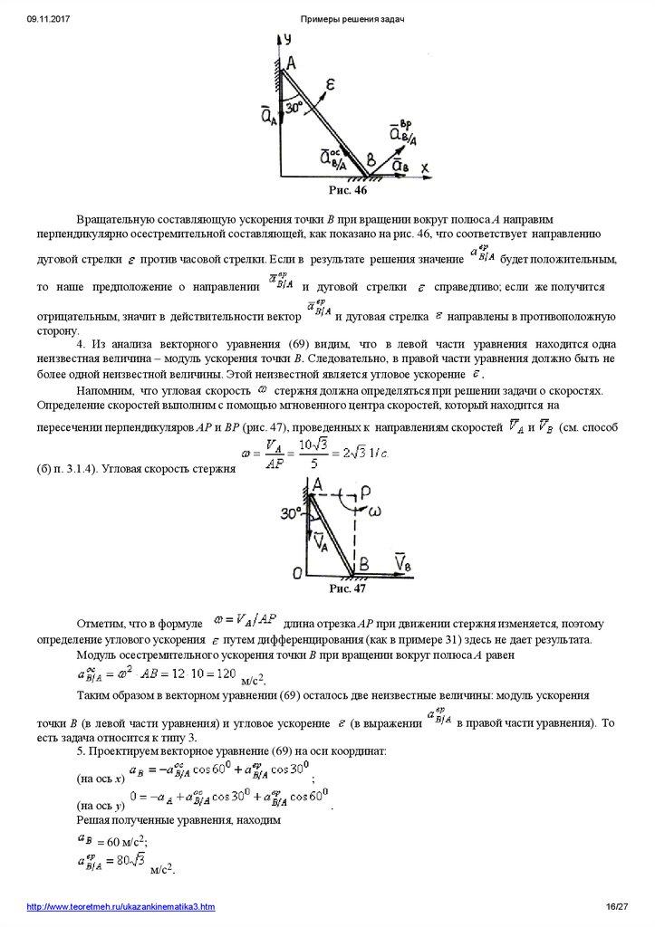 Как найти ускорение — определение и формулы расчета в физике