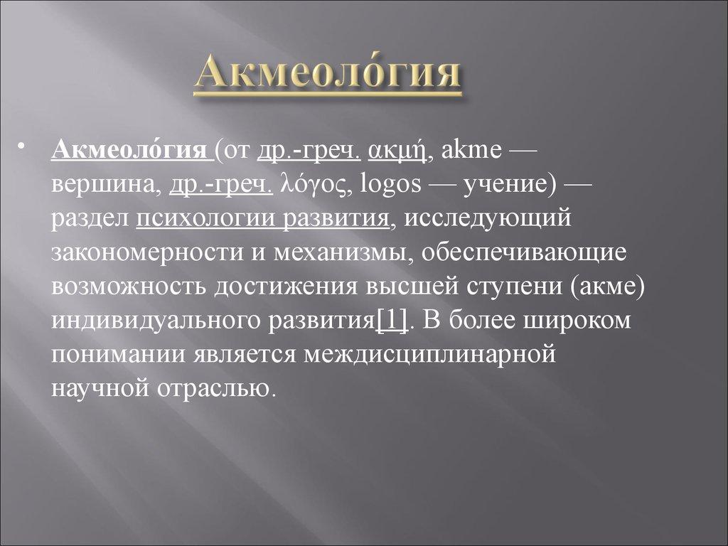 Акмеология — википедия переиздание // wiki 2
