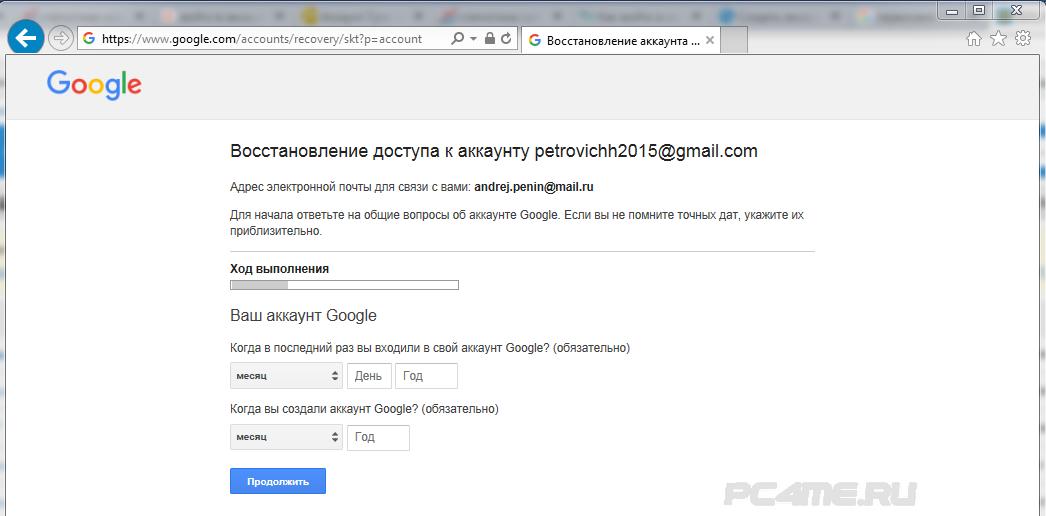 Что такое резервный адрес электронной почты