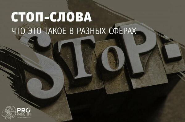 Стопа — википедия. что такое стопа