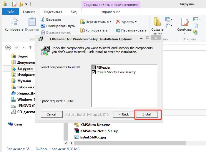 Файл fb2: чем открыть, что такое, какой программой можно открыть файл фб2 на компьютере бесплатно