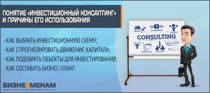Консалтинговые услуги - понятие, виды, преимущества | компаньон