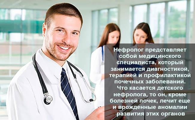 Нефролог