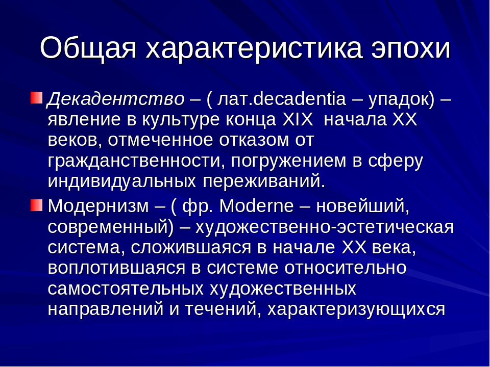 Декадентство — википедия с видео // wiki 2