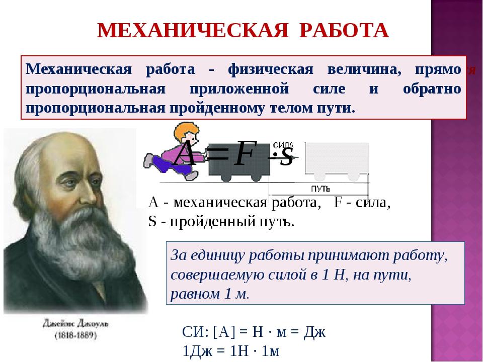 Понятие кпд: определение и расшифровка, полезная работа, формула кпд и применение в физике