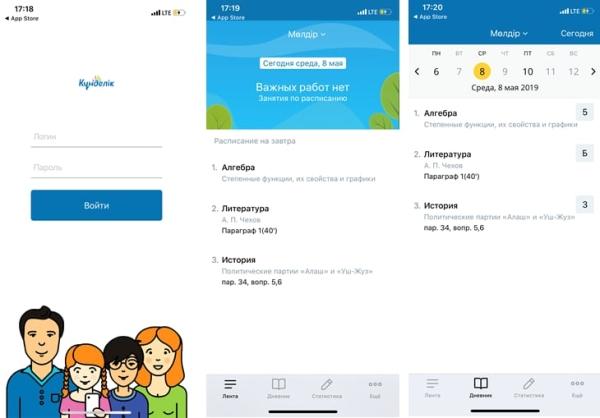 Электронный журнал кунделик.кз: вход в лк на русском языке, регистрация, официальный сайт