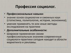 Социология — что это за наука, ее функции, объекты и предметы изучения | ktonanovenkogo.ru