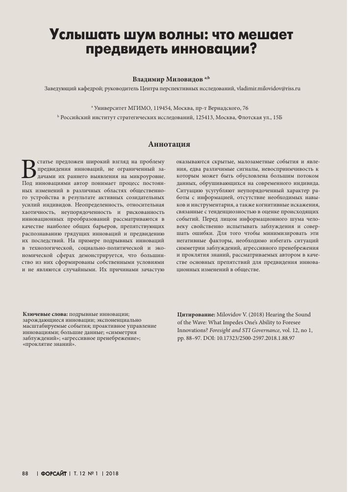 Монстры образовательных технологий: идеология edtech / newtonew: новости сетевого образования