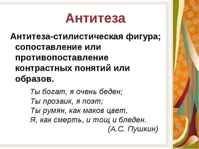 Что такое эпифора в русском языке примеры. где используется и что такое эпифора: конкретные примеры