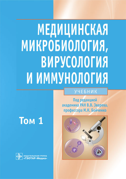 Что такое морфология микроорганизмов?