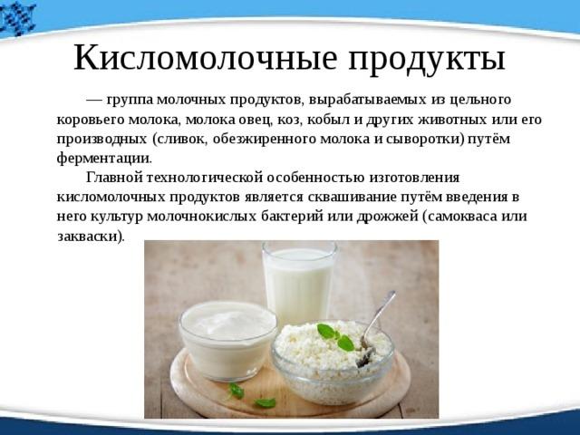 Нормализация молока в производстве, отличие цельного и нормализованного продукта