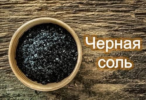 Четверговая соль: что это такое и как пользоваться