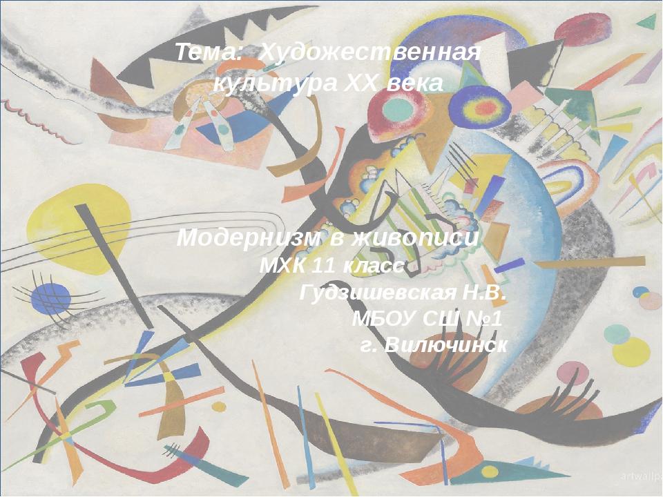 Модернизм — стиль в живописи, объединивший несколько направлений xix и xx века. суть, история и развитие течения. примеры и фото картин известных художников-модернистов: эрнста, пикассо, мане, матисса, дали, кирхнера и других