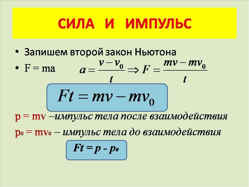 Импульс - физика - теория, тесты, формулы и задачи - обучение физике, онлайн подготовка к цт и егэ.