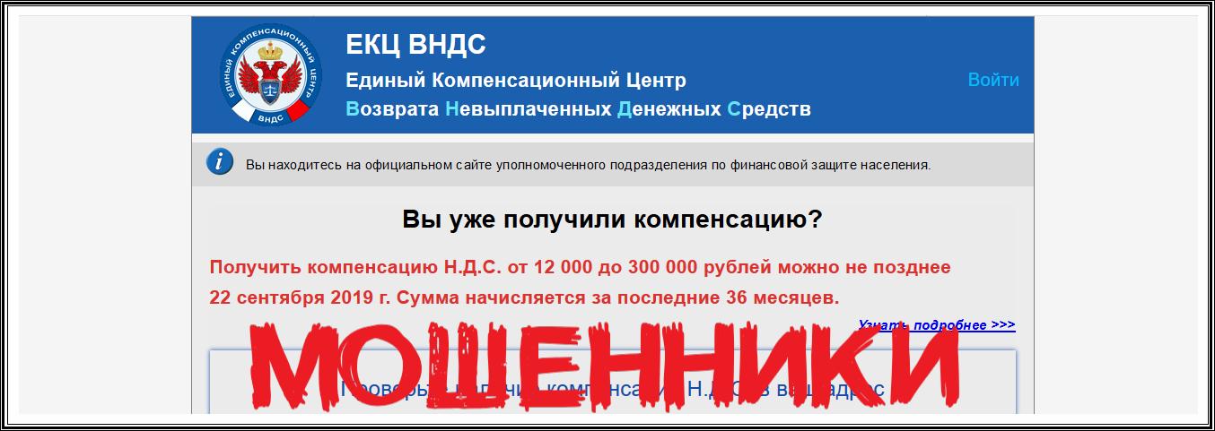 Официальный центр федеральных компенсаций по возврату невыплаченных денежных средств