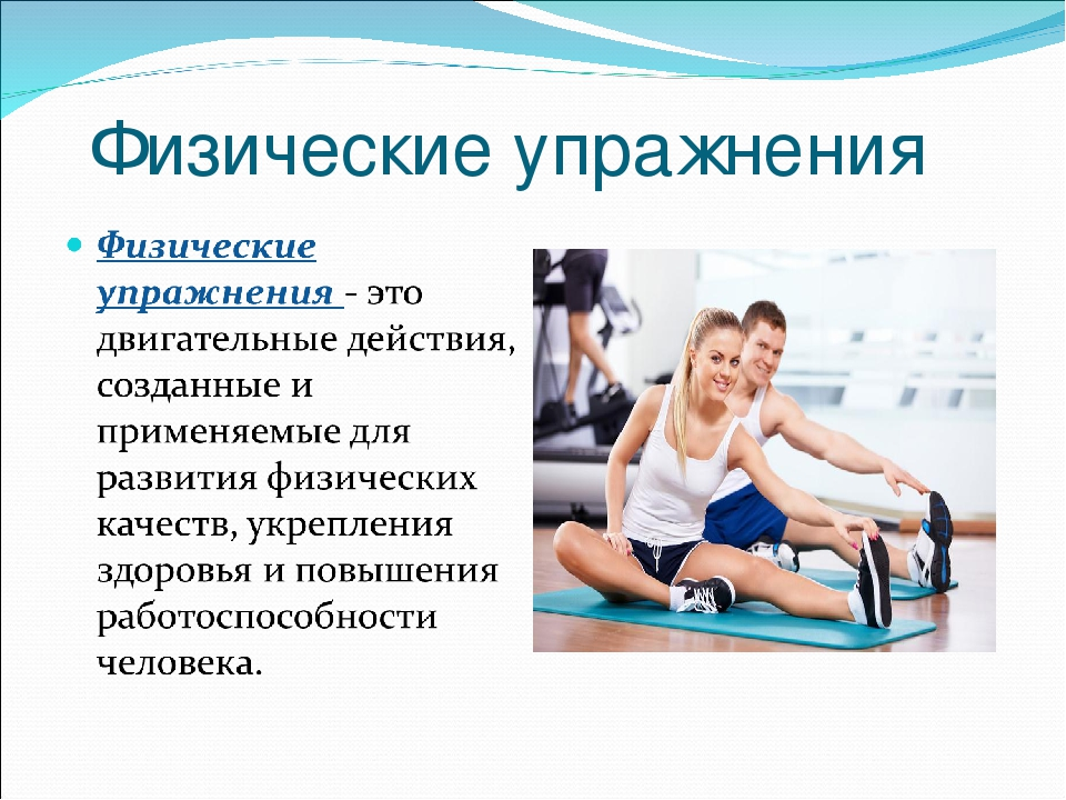 Влияние физических упражнений на организм человека