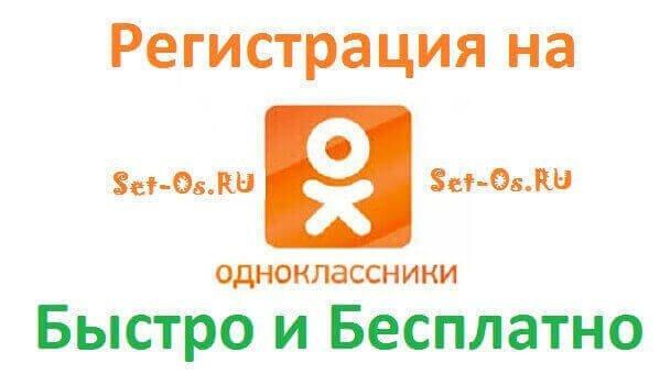 Одноклассники: скачать бесплатно, установить - инструкция