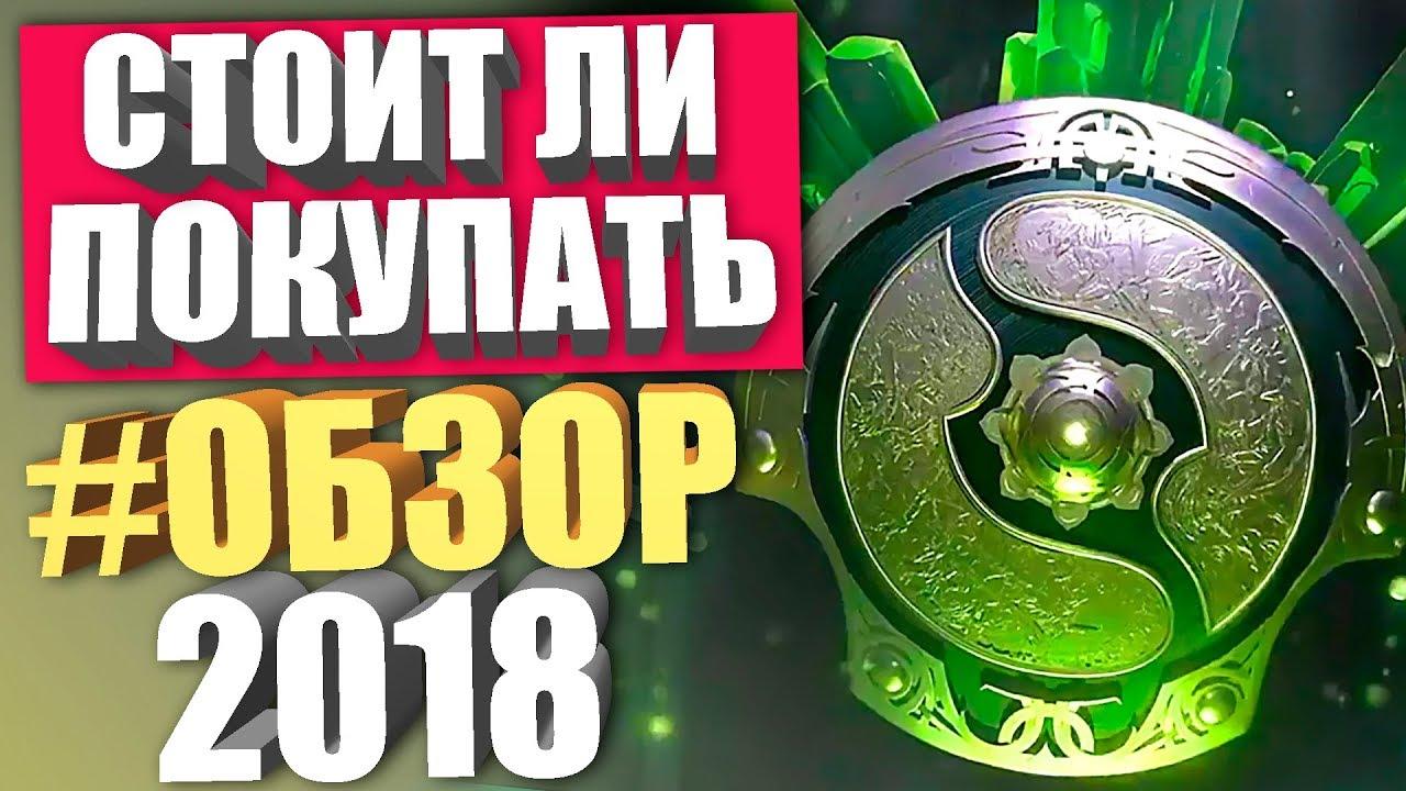 Летний компендиум (the international 2019 battle pass)
