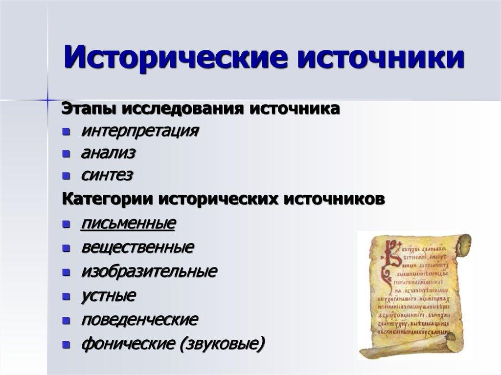 Что такое исторические источники: примеры и виды источников