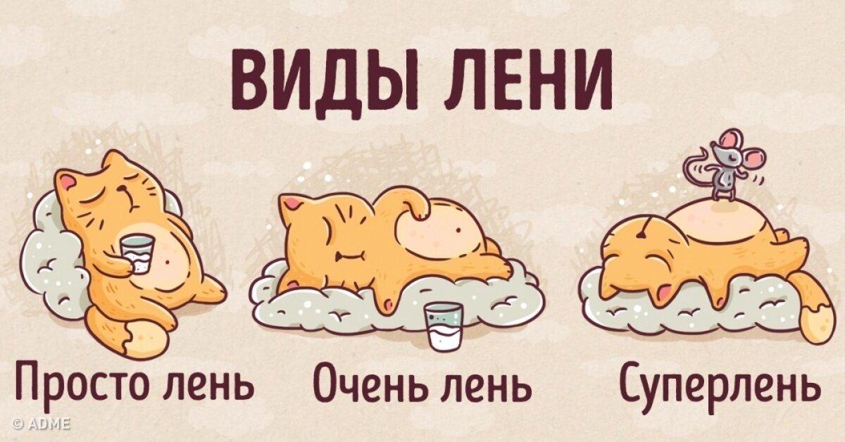 Лень - это... что такое лень и как с ней бороться :: syl.ru