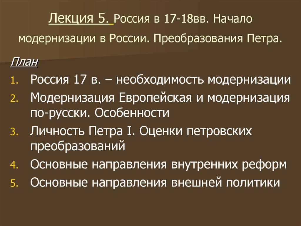Особенности российской модернизации начала 20 века. история россии