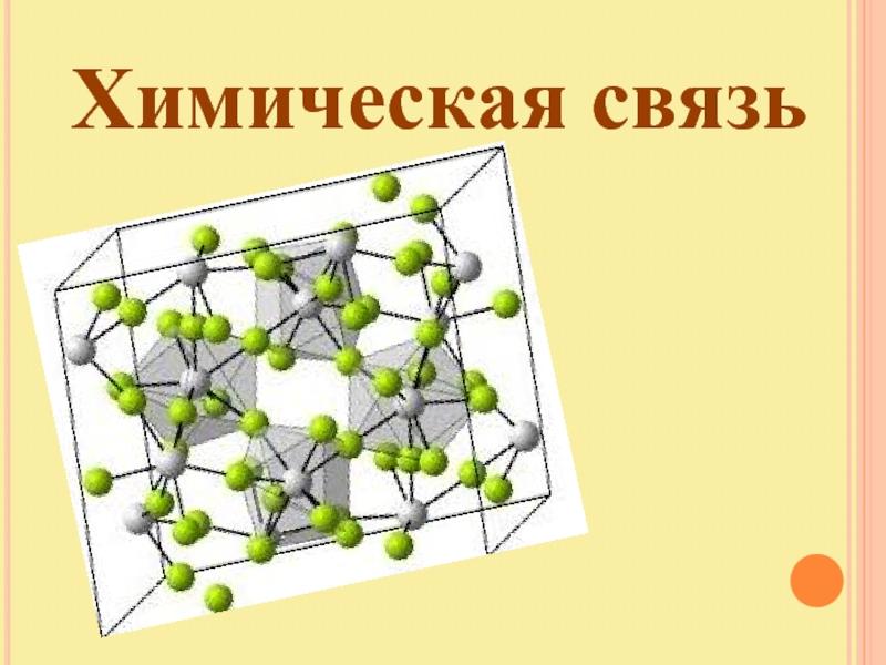 Ковалентная химическая связь, ее разновидности и механизмы образования. характеристики ковалентной связи (полярность и энергия связи). ионная связь. металлическая связь. водородная связь