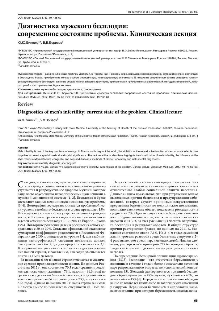 Расширенная расшифровка спермограммы - результаты анализов онлайн: нормы, отклонения, морфология