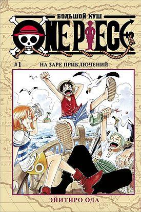 Ван-пис (большой куш, one piece)