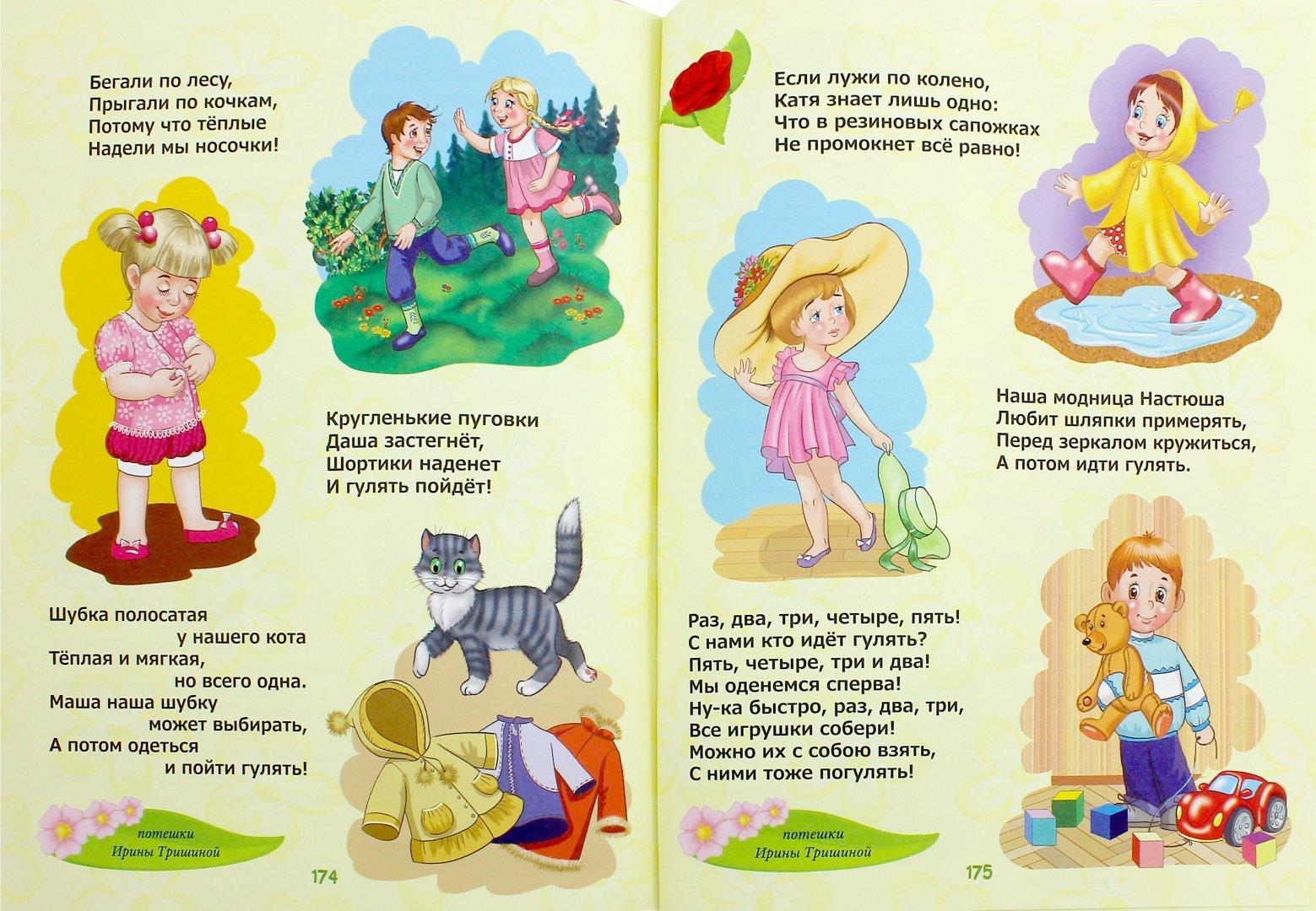 Что такое потешка: определение. потешки и прибаутки для детей